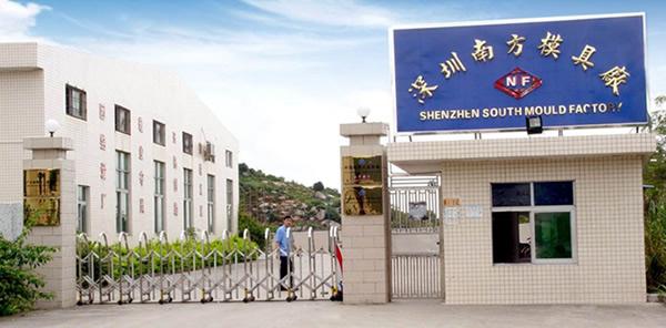 深圳南方模具有限公司51